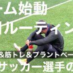 【ルーティン】シーズン始動 副業サッカー選手の日常 #56【vlog】