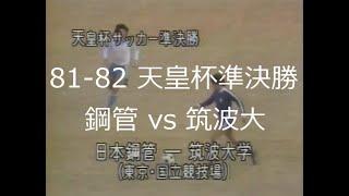 【サッカー氷河期】81-82 鋼管 vs 筑波大【天皇杯準決勝】