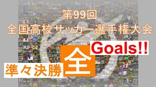 全ゴール集【第99回全国高校サッカー選手権大会 準々決勝】