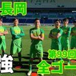 【高校サッカー】第99回選手権 帝京長岡全ゴール集