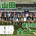 【高校サッカー】第99回選手権 青森山田全ゴール集