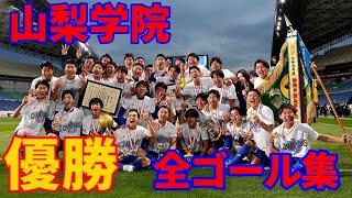 【高校サッカー】第99回選手権 山梨学院全ゴール集
