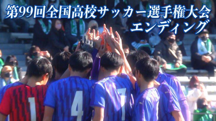 【閉幕】エンディング【第99回全国高校サッカー選手権大会公式】