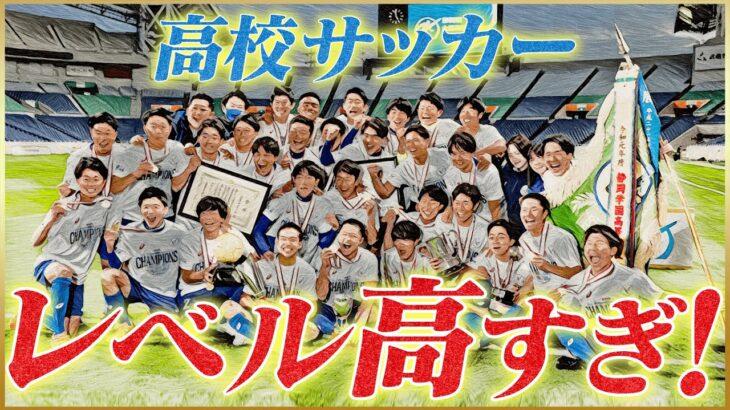 【激闘】第99回高校サッカー選手権を総括してみた