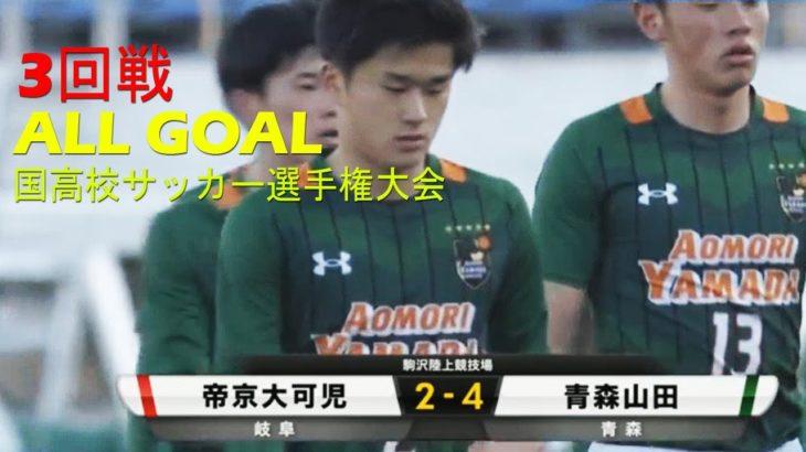 【ゴール集】第99回全国高校サッカー選手権大会 3回戦1月3日