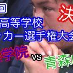 第99回全国高校サッカー選手権大会【決勝】ハイライト