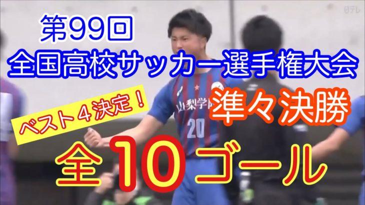 第99回全国高校サッカー選手権大会【準々決勝】全10ゴール【ゴール集】