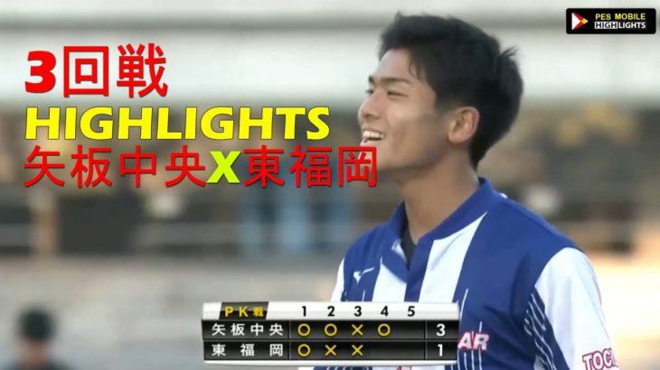 【第99回全国高校サッカー選手権大会】3回戦 矢板中央対東福岡(PK3-1)