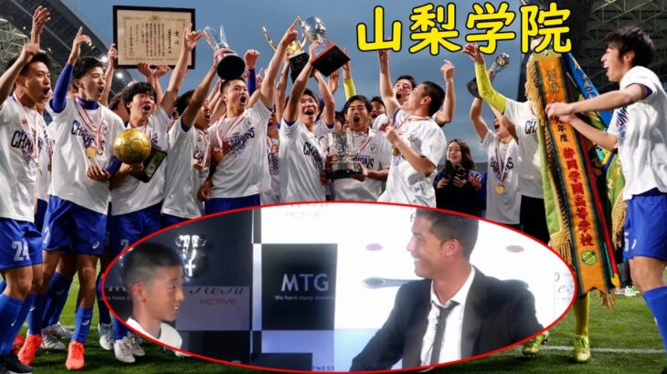 C・ロナウドが神対応した少年、山梨学院の高校サッカー選手権優勝メンバーに!「日本でのキャリアは有望」