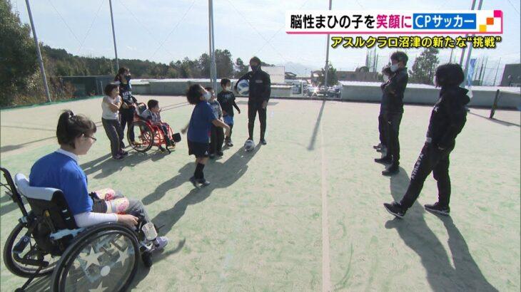 脳性まひの子を笑顔にCPサッカー アスルクラロ沼津の新たな挑戦(静岡県)