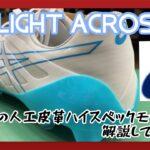 【DS LIGHT ACROS(ディーエスライトアクロス)】全局面でフィット&ホールドを発揮するコンプリートスパイク!! asicsの人工皮革最上位モデル解説してみた!!