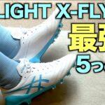 【サッカースパイク】アシックスDSライトX FLY4が過去最強な5つの理由を解説します!