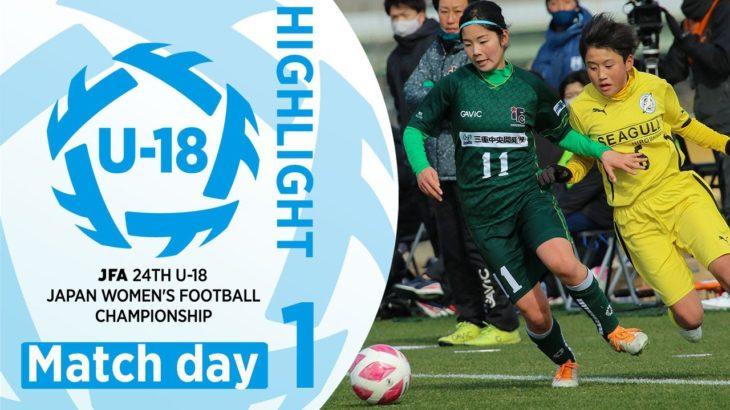 【大会ハイライト】Day1|JFA 第24回全日本U-18 女子サッカー選手権大会 JOC ジュニアオリンピックカップ