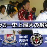 [日本サッカー史上最大の番狂わせ⁉︎] 横浜F・マリノス vs 市立船橋高校 第83回天皇杯3回戦 ハイライト