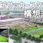 広島新サッカースタジアム構想まとめ(サンフレッチェ広島FC発表版) 2021.1.25