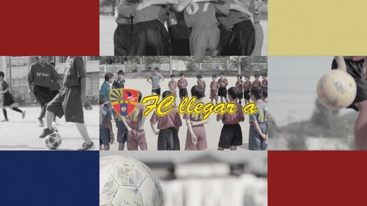 少年サッカークラブ FC llegara(レガーラ) 埼玉県川口市