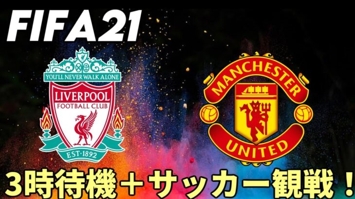 【FIFA21】3時待機&サッカー観戦!(Liverpool vs Manchester United)