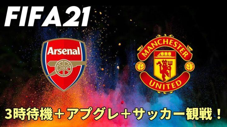 【FIFA21】サッカー観戦(Arsenal vs Man UTD)+3時待機+アプグレ!
