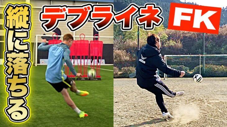 【デブライネFK再現】キックの分析が出来るサッカーボールで「縦に落ちる」フリーキックは蹴れるのか?