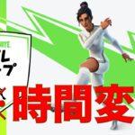 【フォートナイト】ペレカップ開催時間変更!!! 新サッカースキンの紹介もあり!!【FORTNITE】