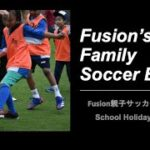 [Fusion Soccer School]Family Soccer Event 28 Dec 2020 親子サッカーイベント