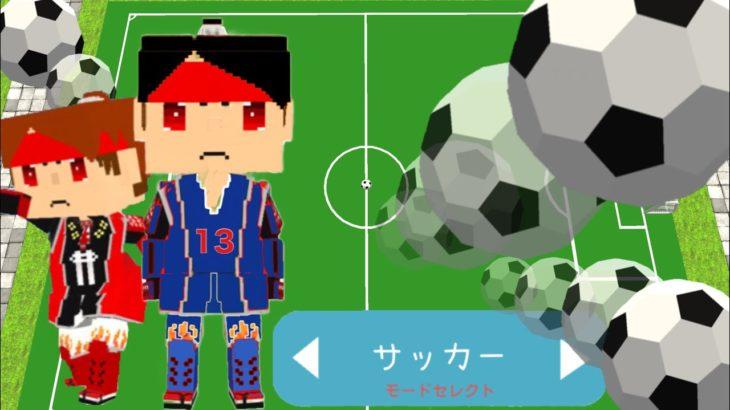 【脱獄ごっこ】インパルスGを使ったサッカーモードを作ってやってみた!【サッカー】