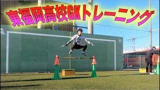 東福岡高校サッカー部GKトレーニング ゴールキーパー練習 スーパーセーブ集