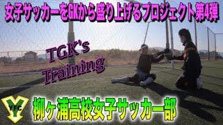 柳ヶ浦高校女子サッカー部でGKトレーニング!女子サッカーをGKから盛り上げるプロジェクト第4弾