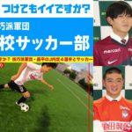 技巧派軍団・昌平高校サッカー部とサッカーしてみた【GOPRO、つけてもイイですか?#2 サッカー】