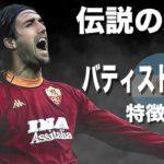 【獅子王】ガブリエル・バティストゥータ 特徴解説  HD 1080p(海外サッカー)