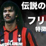 【サッカーの革命児】ルート・フリット 特徴解説  HD 1080p(海外サッカー)