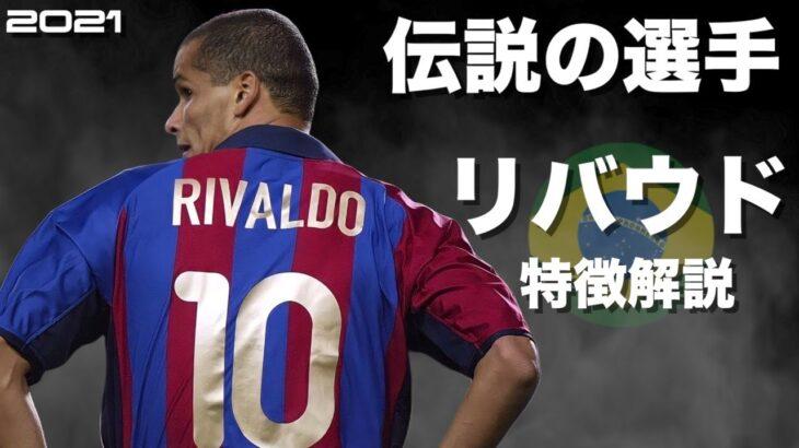 【最強の左足】リバウド 特徴解説  HD 1080p(海外サッカー)みにフト