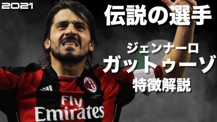 【イタリアの闘犬】ジェンナーロ・ガットゥーゾ 特徴解説  HD 1080p(海外サッカー)