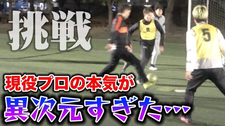 【サッカー】海外プロとJリーガーを本気にさせたら全てがヤバすぎた。。。