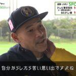 サッカー 元日本代表『高原直泰』沖縄からJリーグへの挑戦 すべてを捨て奮闘する稀代のストライカーに密着/Humanウォッチャー