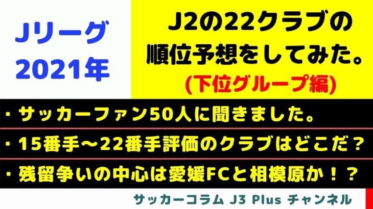 【J2】 2021年の順位予想をしてみた。~サッカーファン50名の予想をまとめてみたよ~ (下位グループ編)