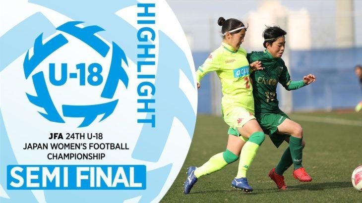【ハイライト】準決勝|JFA 第24回全日本U-18 女子サッカー選手権大会 JOC ジュニアオリンピックカップ