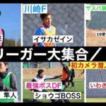 Jリーグ選手が大集合した桐蔭横浜大学サッカー部OB会の初蹴りに初潜入!Jリーグベスト11に選出されたあの選手の姿も!?