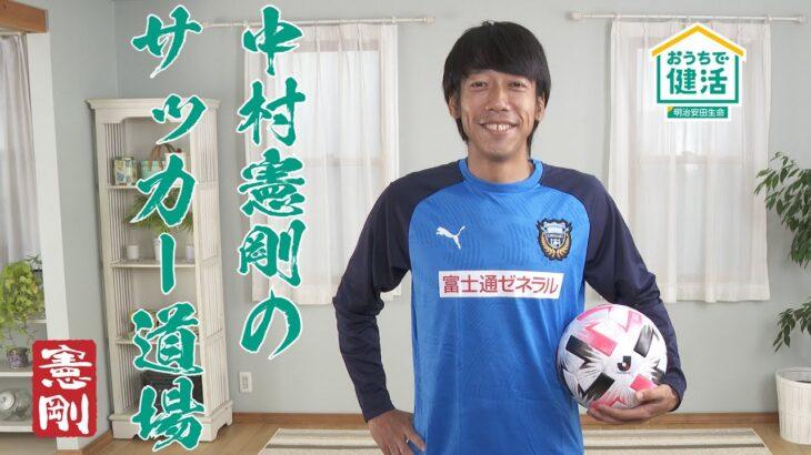 おうちで健活-LIVE-vol.17「中村憲剛のサッカー道場」①