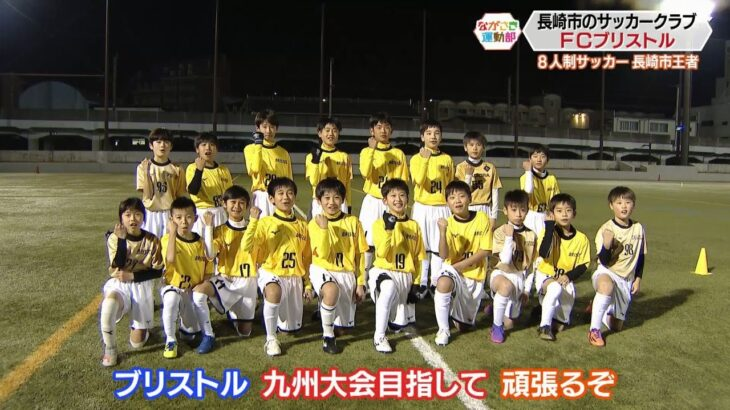 サッカークラブFCブリストル【NCCスポ魂★ながさき】