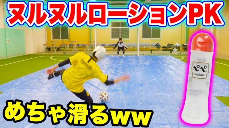 【検証】絶対止めれない説!!!!ヌルヌルローションPK対決!!!!【サッカー】