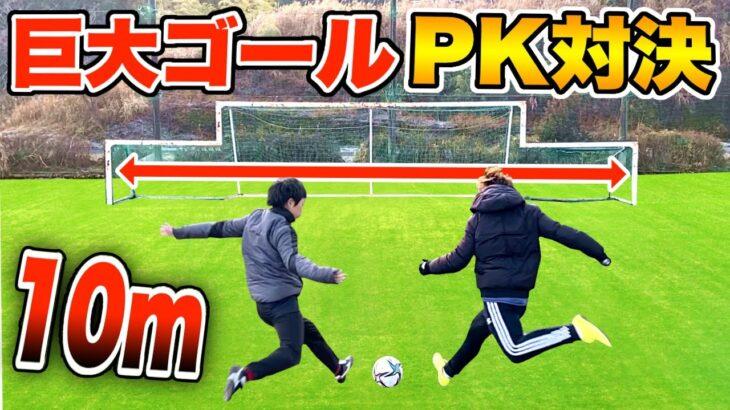 【サッカー検証】超巨大ゴールでPK蹴り続けたら100%決まるんじゃね?