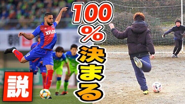 【サッカー検証】ディエゴ・オリヴェイラ選手の「癖が凄いPK」は100%決まるのか?