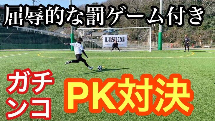 【サッカーPK】日本一経験者2人の本気のPK対決#サッカー#PK