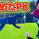【サッカードッキリ】舐めたPKを蹴り続けたらAはキレるのか?