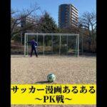 サッカー漫画あるある~PK戦Ver.~#Shorts