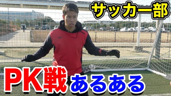 【サッカー】PK戦あるあるしたら共感しまくりwww