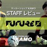 PUMA(プーマ)|FUTURE Z(フューチャーZ)スタッフレビュー