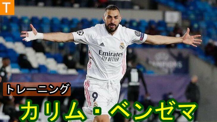 【サッカー】カリム・ベンゼマのフィジカルトレーニング|[Physical training] Real's ace 'Karim Benzema'