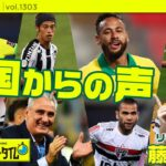 地球の裏側から生出演!藤原清美さんとブラジルサッカートーク|#SKHT 2021.01.18